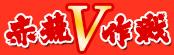 赤竸V作戦